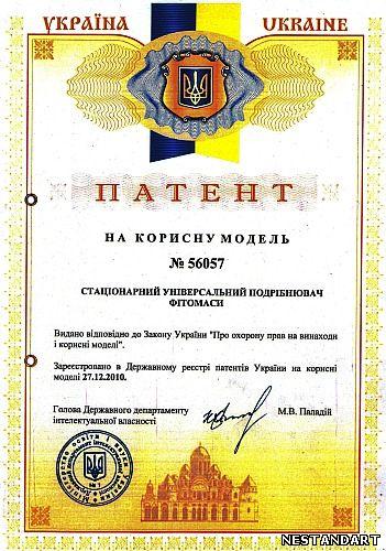 Патент 56057