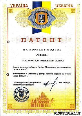 патент 56831